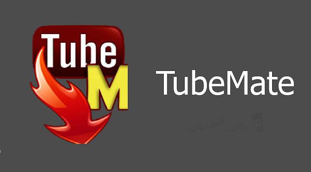 تحميل النسخة الاصلية TubeMate