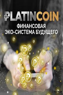 платинкоин_будущее