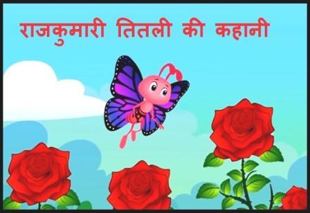 राजकुमारी तितली की कहानी | Hindi kahaniya