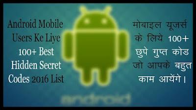 Android Mobile Users Ke Liye 100+ Best Hidden Secret Codes 2016 List