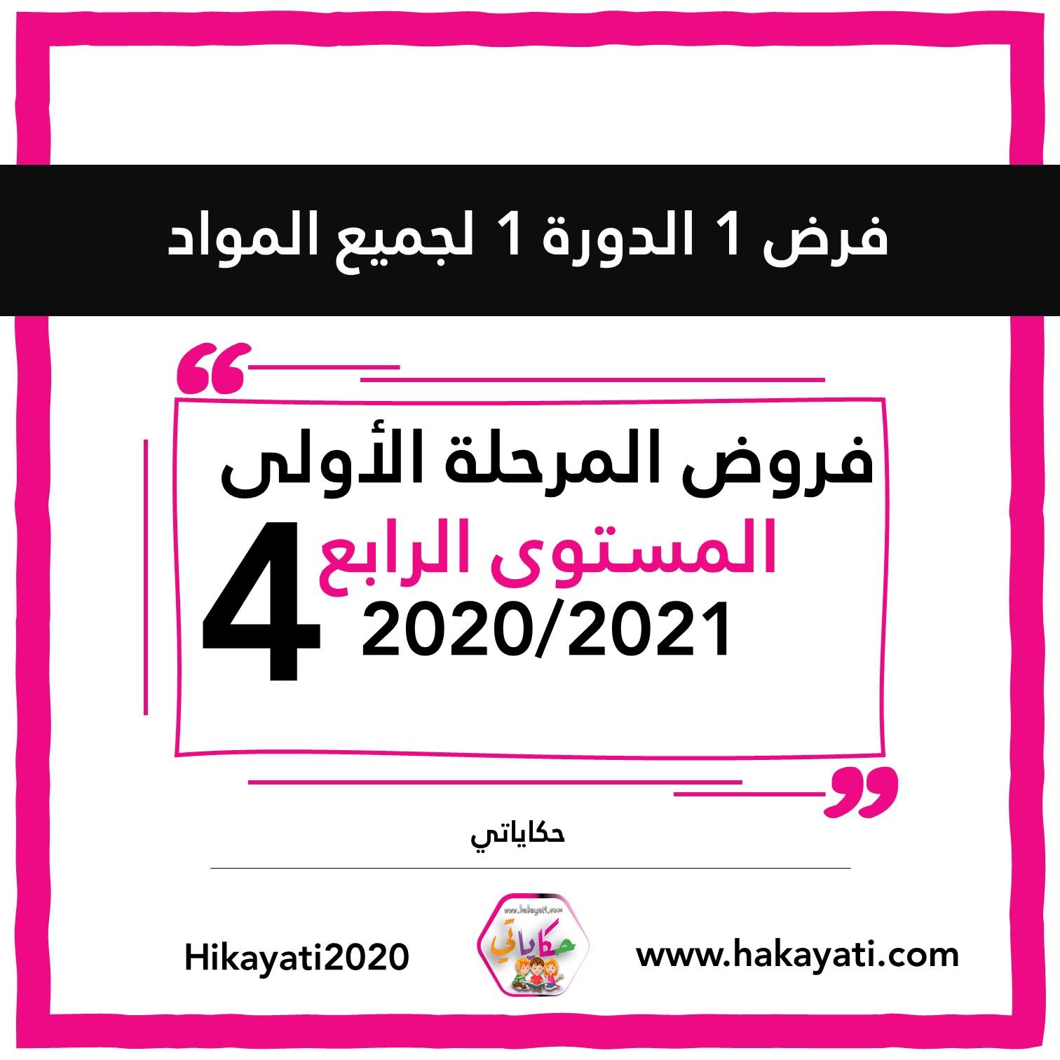 الفرض الأول 1 من الدورة الأولى 1 لجميع مواد المستوى الرابع وفق المنهاج المنقح 2021-2020