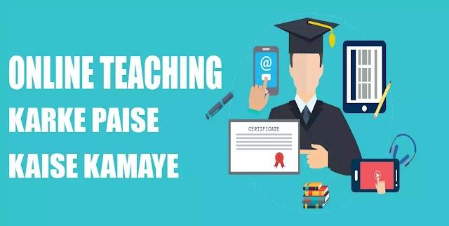 Online Teaching करके पैसे कैसे कमाए || Online Teaching Karke Paise Kaise Kamaye