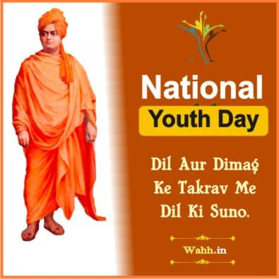 National-Youth-Day-Hindi-Wishes