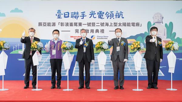 辰亞能源光電領航 彰濱崙尾東海上型太陽能電廠啟用