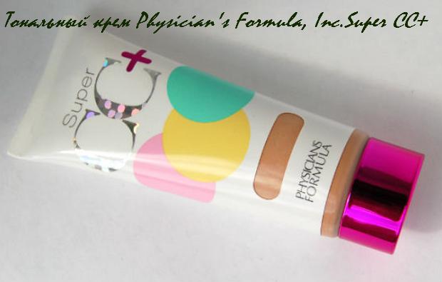 Physician's Formula, Inc., Super CC+, коррекция цвета + уход