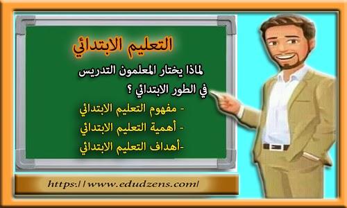 أهداف التعليم الابتدائي