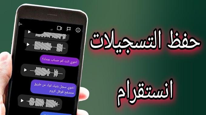 طريقة حفظ تسجيل صوتي في دردشة على انستقرام Instagram