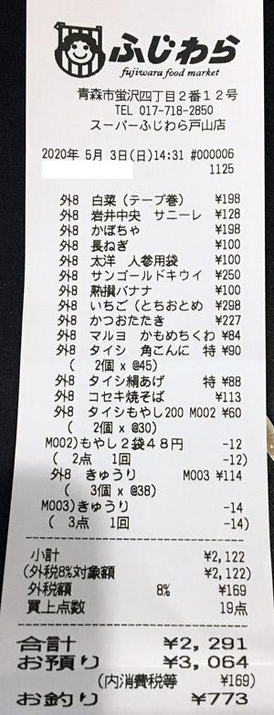 スーパーふじわら 戸山店 2020/5/3 のレシート