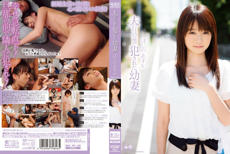 Young Wife Hoshino Asuka Was Committed In Front Of Husband [SOE-978 Asuka Hoshino]