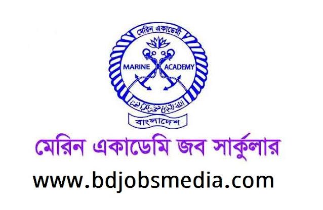 বাংলাদেশ মেরিন একাডেমি নিয়োগ বিজ্ঞপ্তি ২০২১ - Bangladesh Marine Academy Job Circular 2021 - মেরিন একাডেমি নিয়োগ বিজ্ঞপ্তি ২০২২ - চট্টগ্রাম চাকরির খবর ২০২১- ২০২২