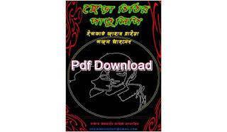 প্রেমের কবিতার বই Pdf Download