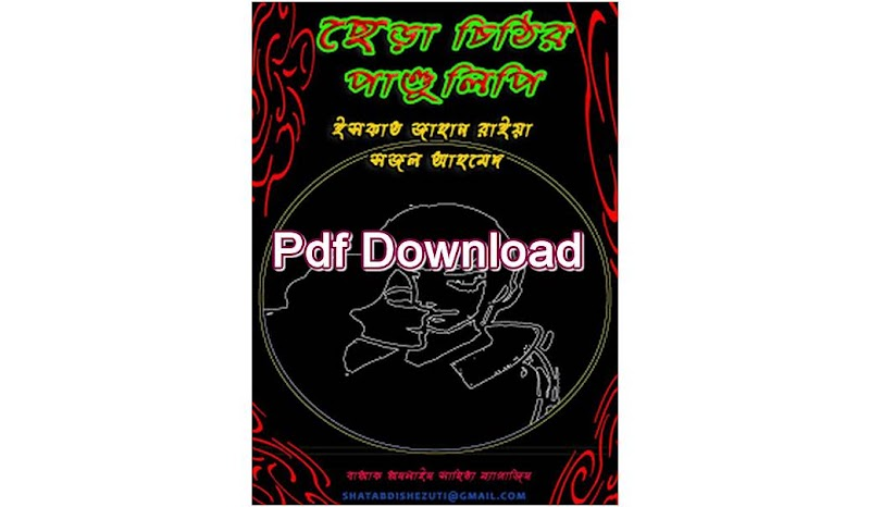 (All) প্রেমের কবিতার বই Pdf Download