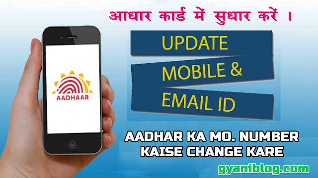 Aadhar Update, Change Aadhar Mobile Number Online