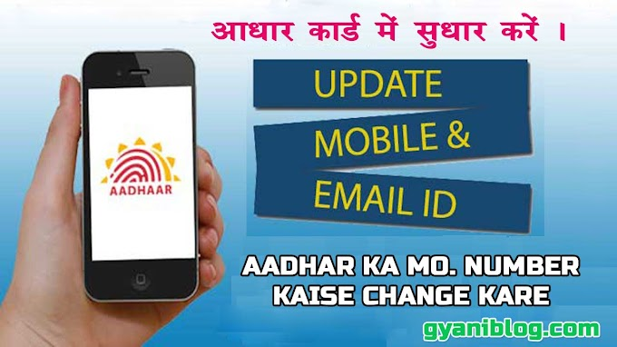 Aadhar Card Me Mobile Number Kaise Update ya Change Kare