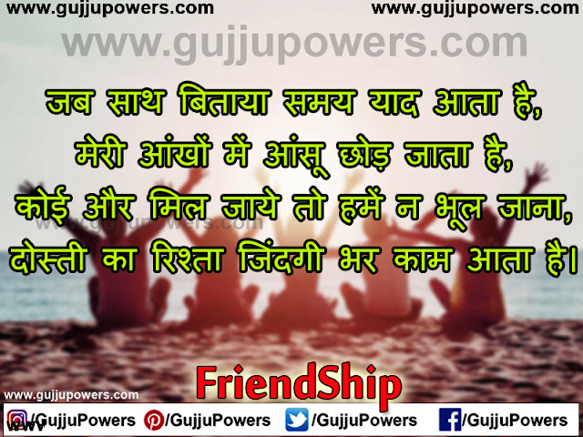 friendship day ki shayari