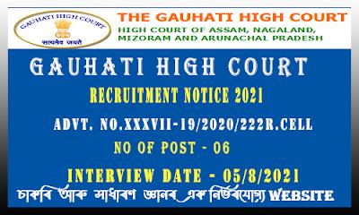 Gauhati High Court Recruitment 2021 (6 Post)
