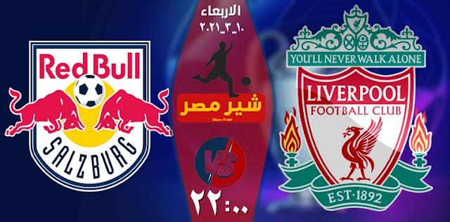 نتيجة مباراة ليفربول ولايبزيج اليوم الاربعاء 10-3-2021 فى دوري ابطال اوروبا