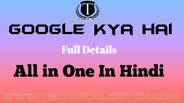 Google Kya hai Aur Google ko Kisne Banaya- पूरी जानकारी हिंदी में