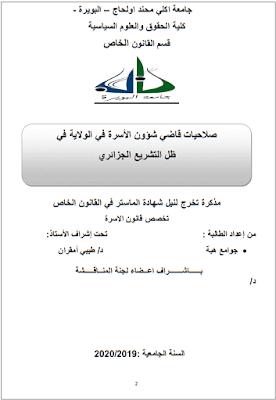مذكرة ماستر: صلاحيات قاضي شؤون الأسرة في الولاية في ظل التشريع الجزائري PDF