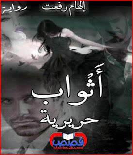 رواية أثواب حريرية - إلهام رفعت