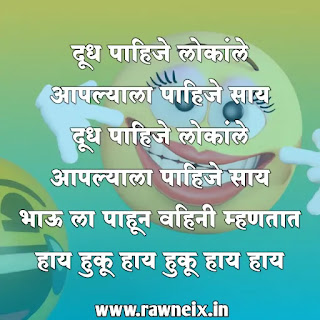 Funny Comments For Boys And Girls In Marathi