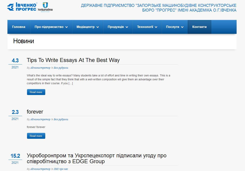 Сайт держпідприємства Івченко-Прогрес зламано