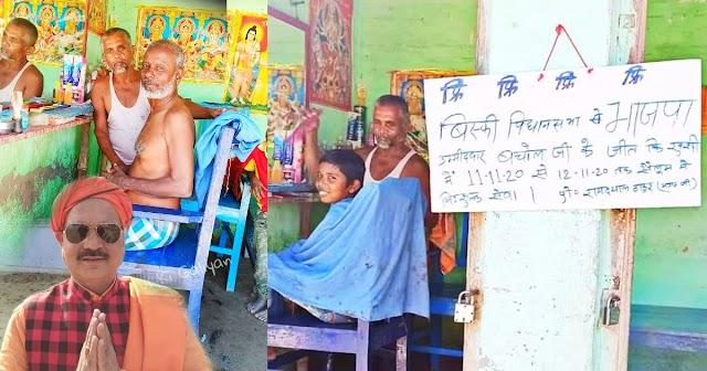 बिस्फी से BJP उम्मीदवार बचौल की जीत पर दुकानदार ने फ्री कर दी सैलून, ग्राहकों की लगी भीड़