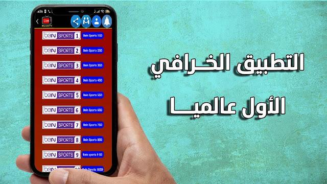 تحميل تطبيق Hakim tv الجديد لمشاهدة القنوات المشفرة مجانا بشكل مباشر على أجهزة الأندرويد