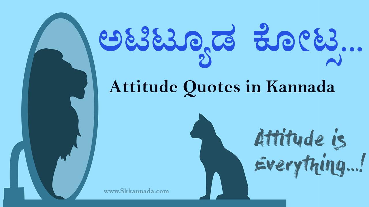 ಆ್ಯಟಿಟ್ಯೂಡ ಕೋಟ್ಸ : Best Attitude Quotes in Kannada