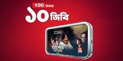 http://www.offersbdtech.com/2020/02/robi-10-gb-internet-only-100-taka-offer-pack-2020.html