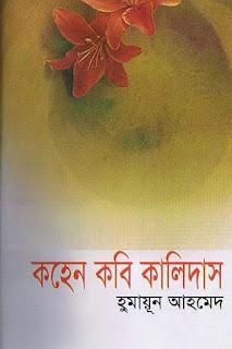 Kohen Kobi Kalidas by Humayun Ahmed