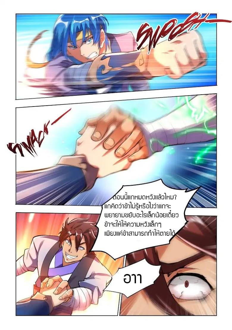 A God s Asension - หน้า 9