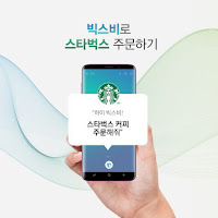 BIXBY CAN NOW ORDER COFFEE FROM STARBUCKS