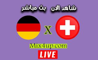 مباراة ألمانيا وسويسرا germany vs switzerland بث مباشر