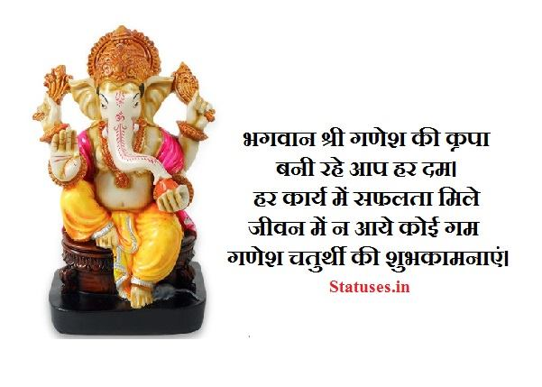 Happy Ganesh Chatuthi Status for Whatsapp and Facebook
