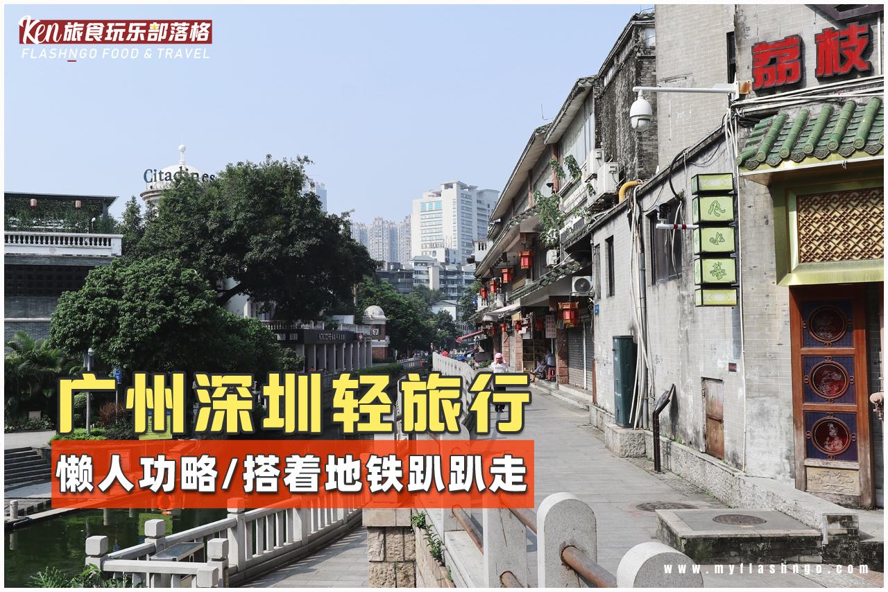 广州深圳轻旅行