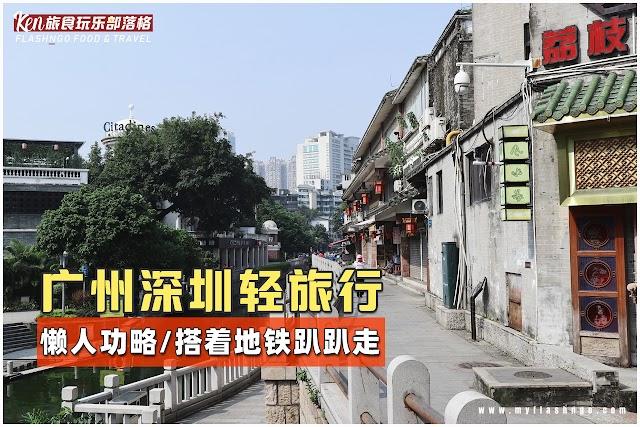 2019 旅游中国 / 广州深圳初体验 / 交通与景点篇