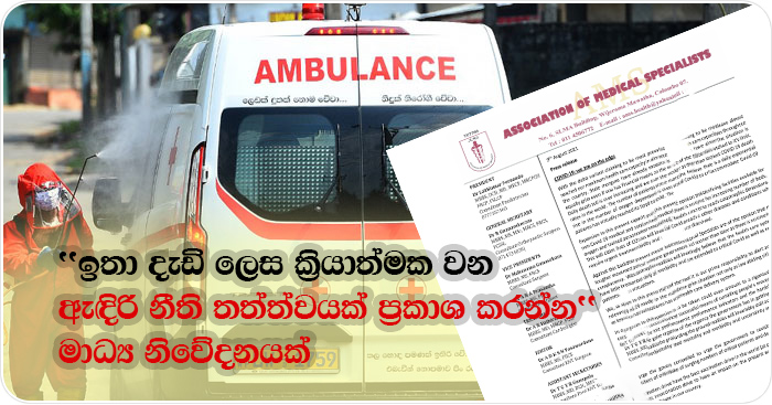 association medical specialist media release