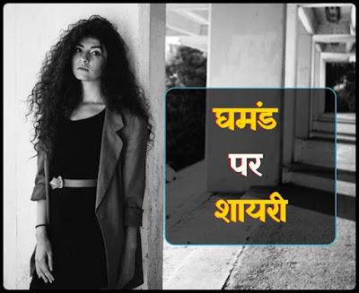 घमंड शायरी हिंदी में - Ghamand Shayari In Hindi