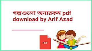 গল্পগুলো অন্যরকম pdf download by Arif Azad