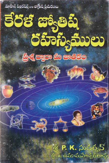 కేరళ జ్యోతిష రహస్యాలు | Kerala Jyothisha Rahasyalu | GRANTHANIDHI | MOHANPUBLICATIONS | bhaktipustakalu