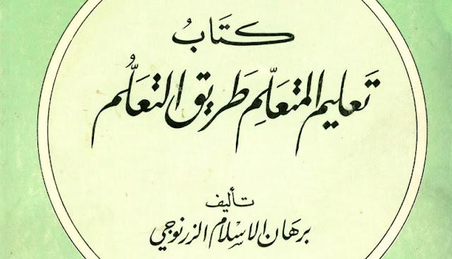 kitab talimul mutaalim (تعليم المتعلم)