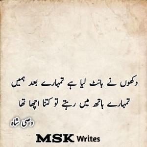 2 Lines Urdu Poetry Wasi Shah