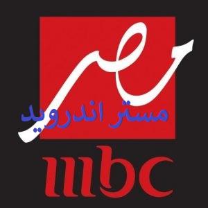 مشاهدة قناة mbc مصر بث مباشر بدون تقطيع 24 ساعة على النت والتردد الخاص بقناة mbc مصر