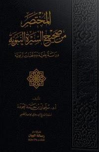 تحميل كتاب المختصر من صحيح السيرة النبوية pdf - د.سليمان بن حمد العُودَة