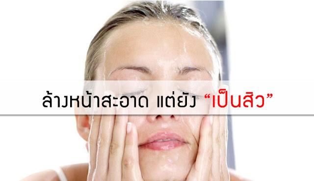 ล้างหน้าสะอาดแต่ทำไมยังเป็นสิว