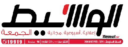 جريدة وسيط الأسكندرية عدد الجمعة 13 يوليو 2018 م