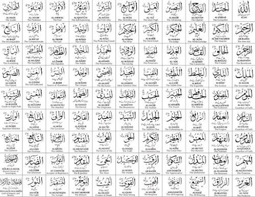 Kumpulan Kaligrafi Asmaul Husna - Koleksi Gambar Populer
