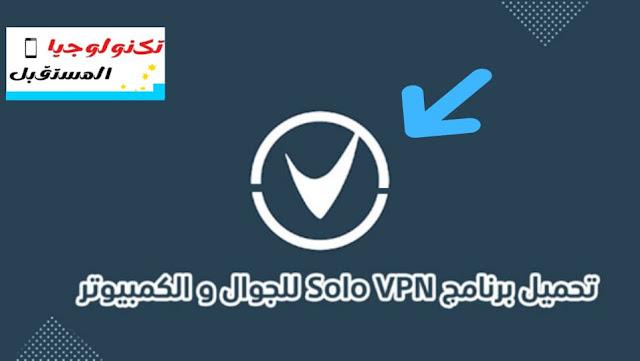 ما هو تطبيق ال vpn