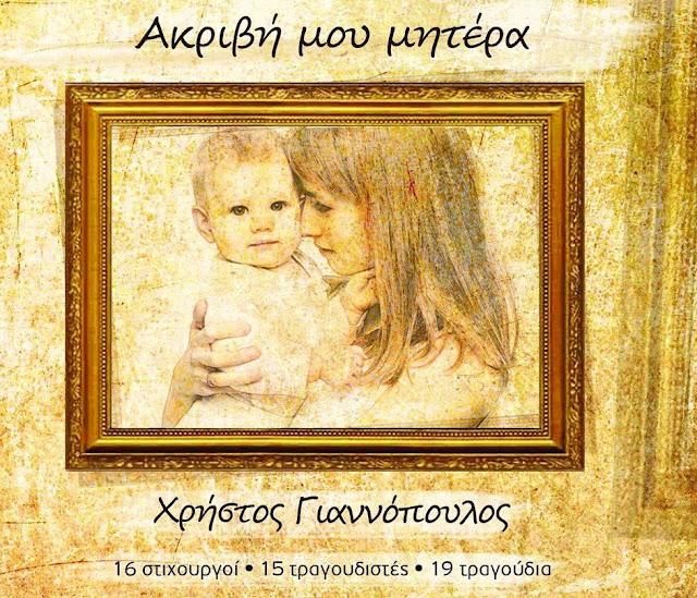 """Νέο cd του Χρήστου Γιαννόπουλου """"ΑΚΡΙΒΗ ΜΟΥ ΜΗΤΕΡΑ"""" (βίντεο)"""